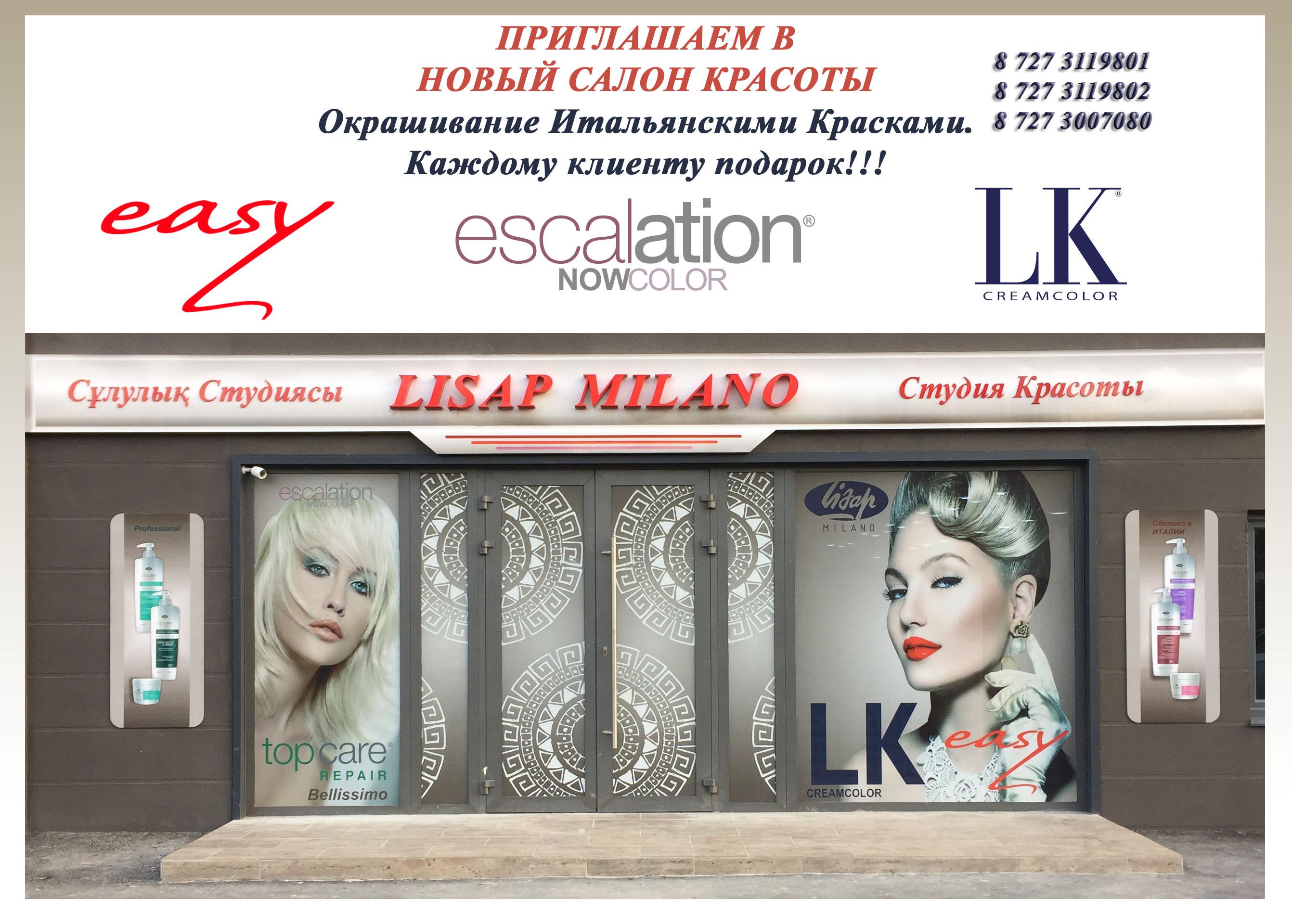Салон Красоты LISAP MILANO в Алмате