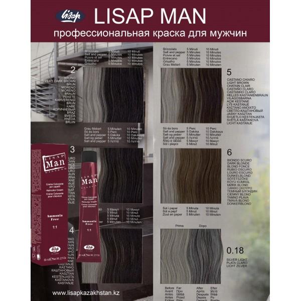Краска для мужчин LISAP MAN профессиональная